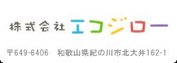 株式会社エコジロー